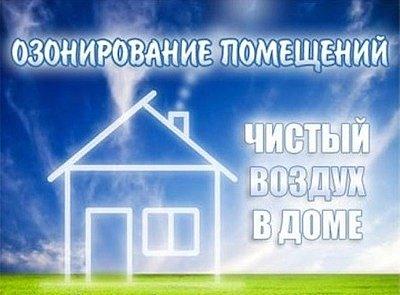 Озонирование - отличный способ продезинфицировать помещение и удалить неприятные запахи