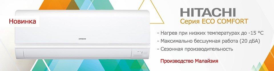 Hitachi Eco Comfort - хорошая сплит-система для дома от японского производителя