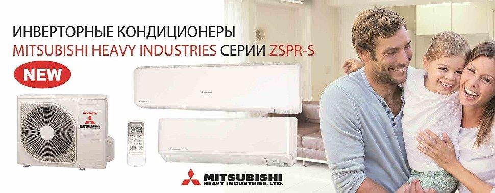 Mitsubishi Heavy - самая надежная техника для Вашего дома!