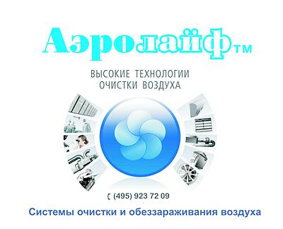 Аэролайф - российский производитель фотокаталитических очистителей воздуха