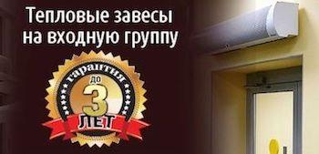 Продажа тепловых завес в Красноярске с доставкой - в интернет магазине компании Чистый воздух!