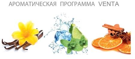 Мойки воздуха Вента lw могут использоваться вместе с аромаслами на водной основе